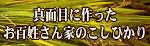 安心・安全・無農薬・新潟県産・魚沼産・岩船産・佐渡産・南魚沼・販売・通販・通信販売